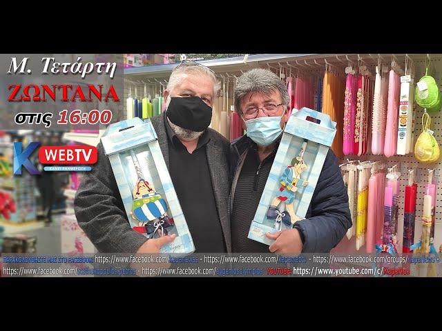 Kapa WebTV - Ευγένιος Παπαδόπουλος & Πέτρος Σταθακόπουλος