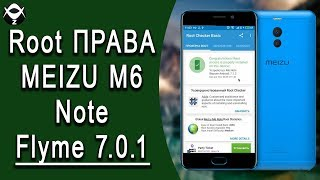 Как установить Root права на Meizu M6 Note? Версия прошивки Flyme 7.0.1.OG