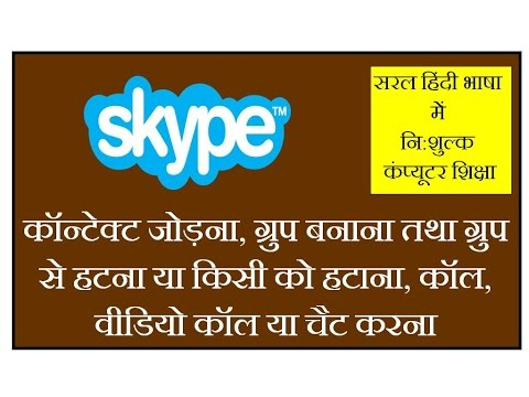How To Add Contact In Skype, How To Chat,Group Chat & Video Call On Skype In Hindi