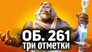 ТРИ ОТМЕТКИ НА АРТЕ - Объект 261 жарит с неба, словно Зевс