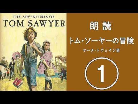 トム・ソーヤーの冒険【朗読】