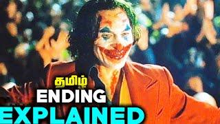 Joker Ending Explained in Tamil