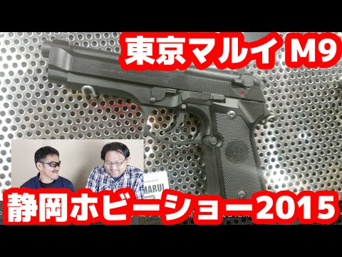 東京マルイ M9 ガスブローバック 静岡ホビーショー2015 - 동영상
