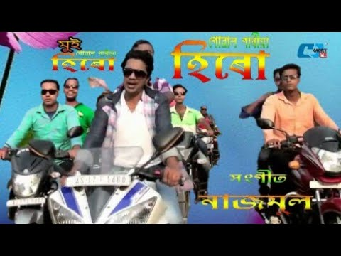 Moi Gowalparia Hero (Title Song Gowalparia Hero) Nazmul Hoque,