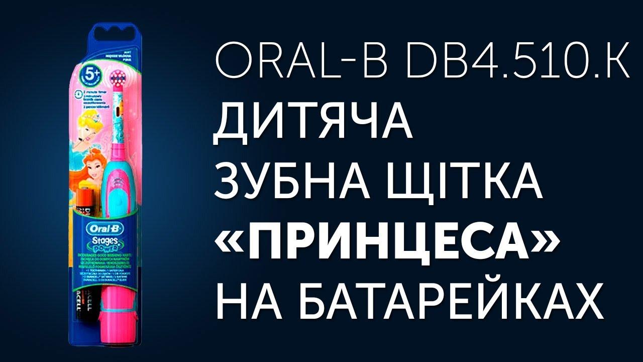Дитяча зубна щітка Oral-B DB4.510.К «Принцеса» на батарейках - YouTube 531baef8d0110