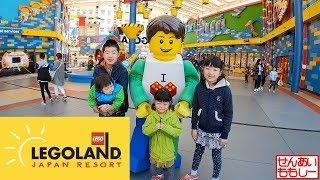 レゴランドであそぶせんももあいしー2日目 LEGOLAND JAPAN Day 2