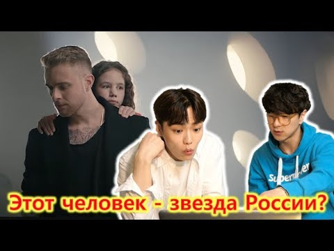 [Егор Крид - Папина дочка] / Реакция корейских певцов /  VROMANCE 박현규