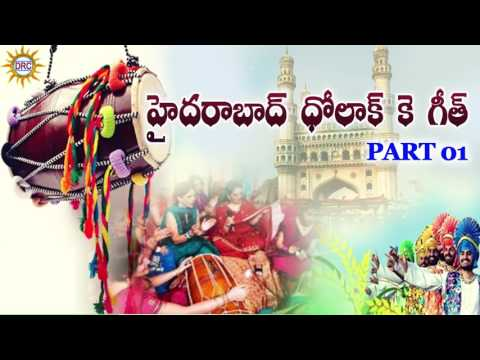 Hyderabad Dholak Ke Geeth Part 1 ||  Telangana Folk Songs
