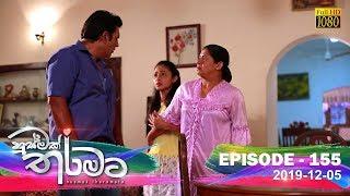 Husmak Tharamata | Episode 155 | 2019-12- 05 Thumbnail