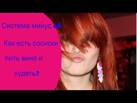 Диета Екатерины Миримановой минус 60 отзывы, рецепты, меню
