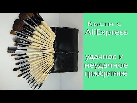 Кисти для макияжа с AliExpress. Обзор хороших и плохих кистей