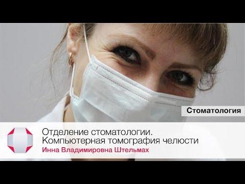 Отделение стоматологии. Томография. Стоматолог-терапевт, хирург Штельмах Инна Владимировна