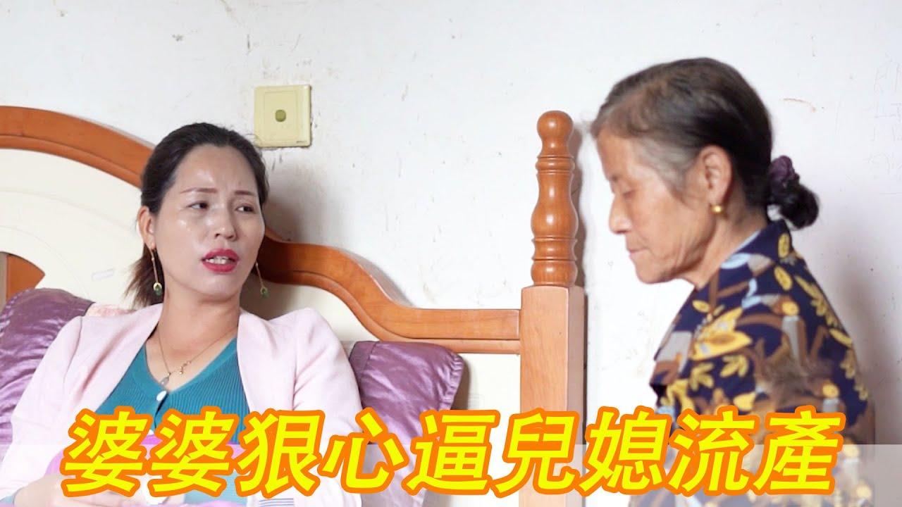 丈夫死後,婆婆狠心讓兒媳墮胎,竟然是為了獨吞巨額拆遷款【阿鑌視野】