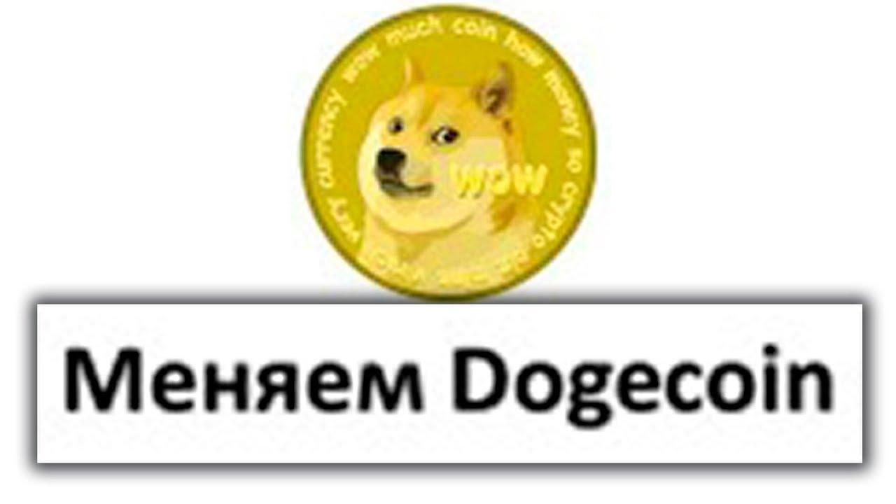 Доджкоин биткоин заработок онлайн на автомате без вложений