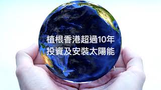 Publication Date: 2020-07-24 | Video Title: 工商太陽能專家EcoSmart星火能源