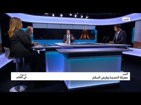 اليمن: معركة الحديدة وفرص السلام  - نشر قبل 23 دقيقة