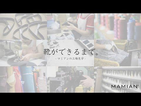 靴ができるまで MAMIAN工場見学