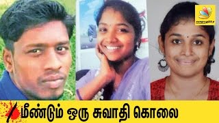 23 year old girl murdered at Perungalathur | Latest Tamil Nadu News | Another Swathi Ramkumar