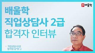 [직업상담사 2급 합격수기★] 2020년 통합 1,2회…
