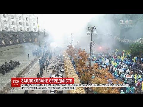 Власники 'євроблях' погрожують продовжувати мітинги у центрі Києва