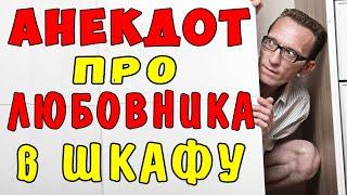 АНЕКДОТ про Измену и Купи Ведро Самые смешные свежие анекдоты