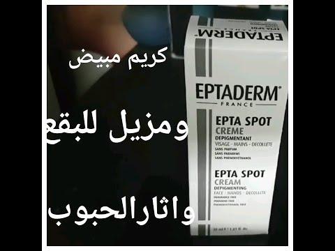 تجربتي مع أحسن كريم طبي لازالة اتار الحبوب والبقع السوداء Eptaderm EPTA SPOT