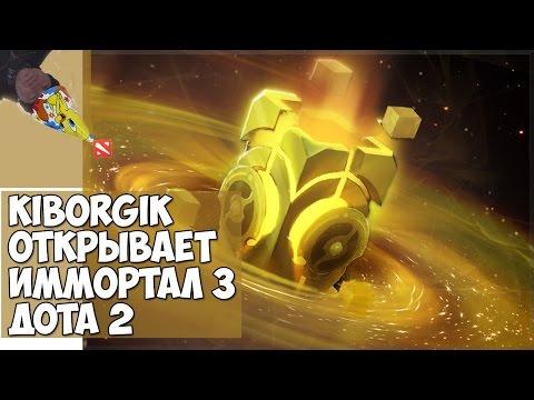 видео: ОТКРЫВАЕМ ИММОРТАЛ iii (3) 2015 КОМПЕНДИУМ dota 2