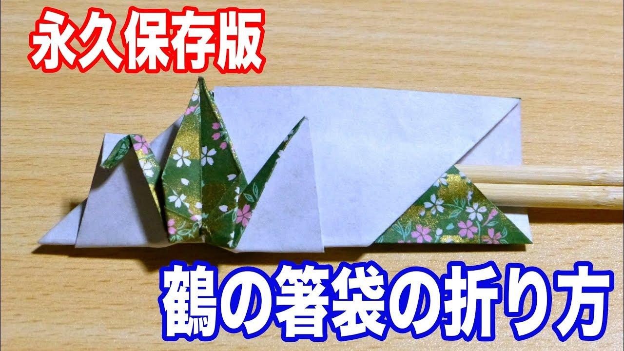 すべての折り紙 お正月 折り紙 折り方 : 折り紙】鶴の箸入れの折り方 ...