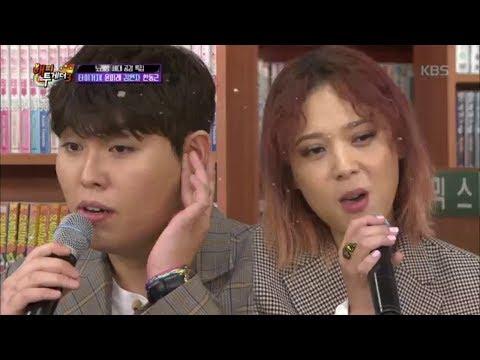 해피투게더3 Happy Together Season 3 - (귀호강) 한동근X 윤미래의 ALWAYS (남편이 또 보고 있다).20180412