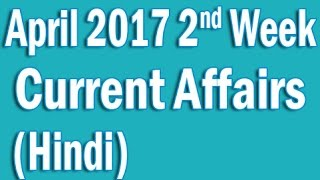Current Affairs April 2017 2nd Week in Hindi