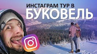 Инстаграм-тур в БУКОВЕЛЬ - #bukovel_komanddameet(, 2017-01-16T15:44:58.000Z)