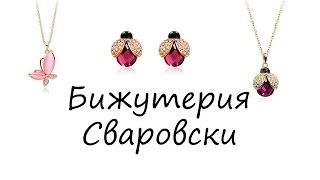 Где купить бижутерию с кристаллами Сваровски. Обзор от интернет-магазина Be In Style.
