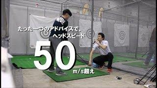 【JPDA】たった一つのアドバイスで、ヘッドスピード50m/s超え【小林史プロ】