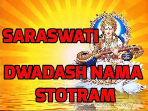 Saraswati Dwadasha Nama Stotram | 12 Names of Saraswati Devi