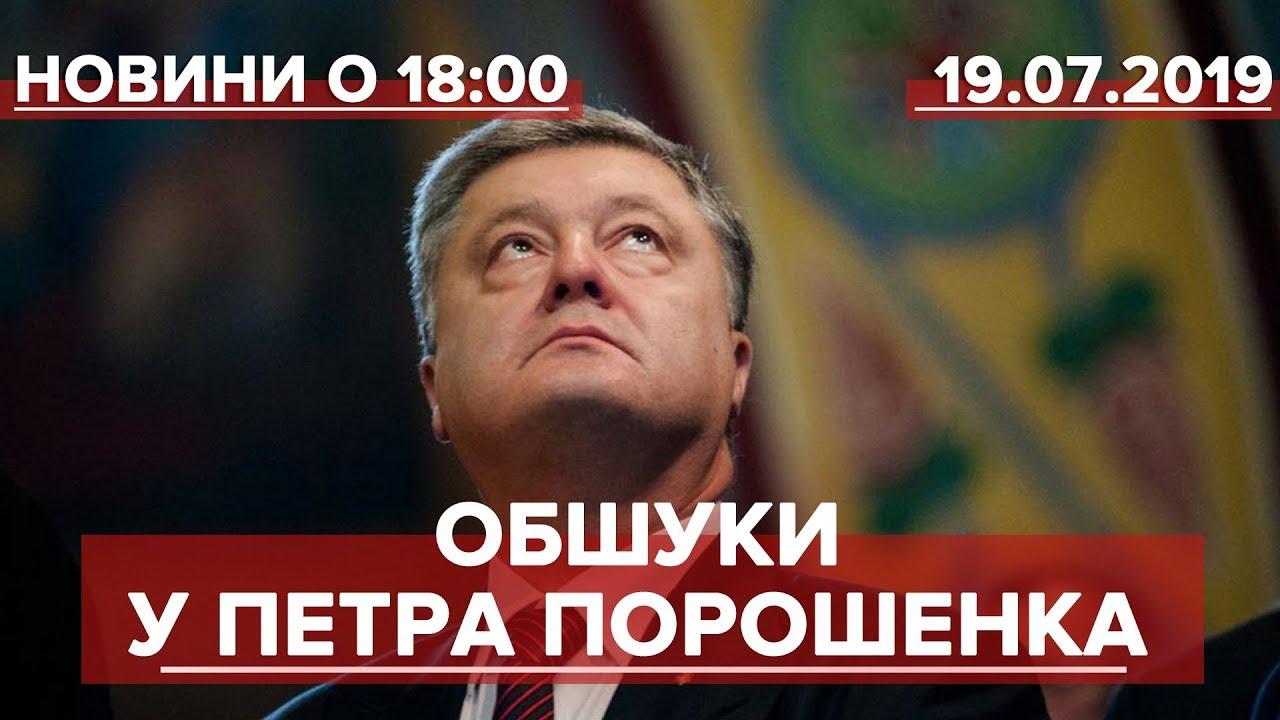 Випуск новин за 18:00: Обшуки у Порошенка