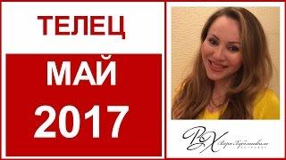 Гороскоп ТЕЛЕЦ Май 2017 от Веры Хубелашвили