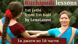 Уроки инд. танца -1е джати в Кучипуди/  Kuchipudi lessons. 1st jathi in Kuchipudi dance