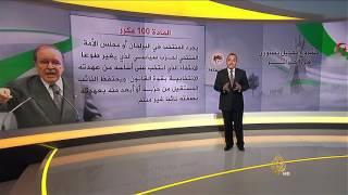 أبرز النقاط المعلنة بالتعديل الدستور الجزائري