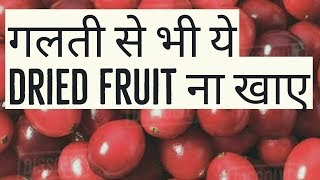 Health Benefits(UTI) & Nutrition of Cranberry | How to Eat (Juice) | Fresh Vs Dried Cranberries