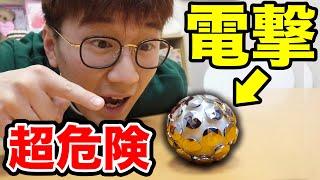 【どっきり】最強の電気の球を人に握らせたらどんなリアクションになるのか?【検証】