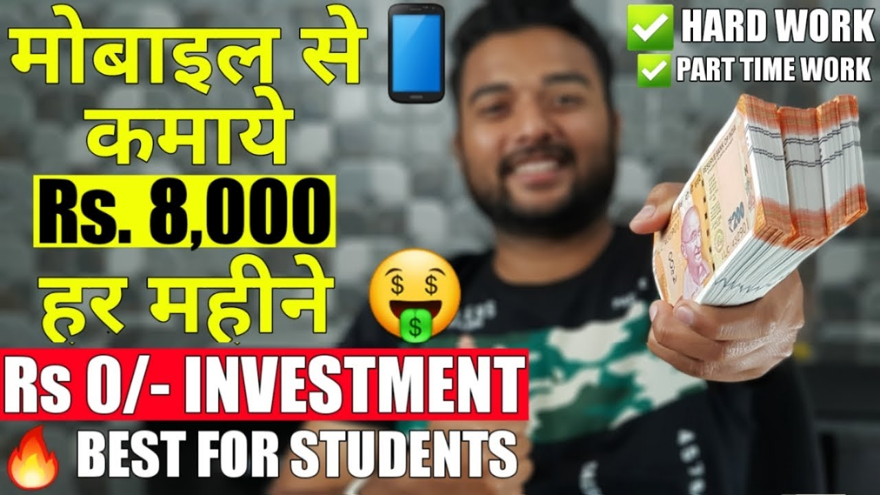 Earn Money Online from Mobile (NO INVESTMENT) in 2020 | Ghar Baithe Online Paisa Kaise Kamaye