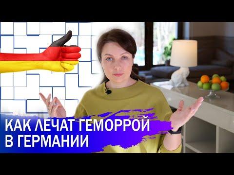 Как лечат геморрой в Германии – методики комбинированного лечения