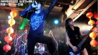 閃靈CHTHONIC十殿live - 石破 2009.8.22 台北TheWALL