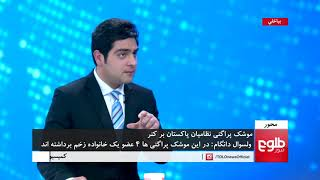 MEHWAR: Pakistan Shelling On Kunar Discussed