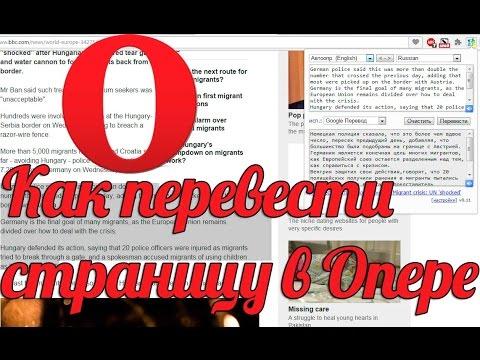 Как перевести страницу в опере с английского на русский