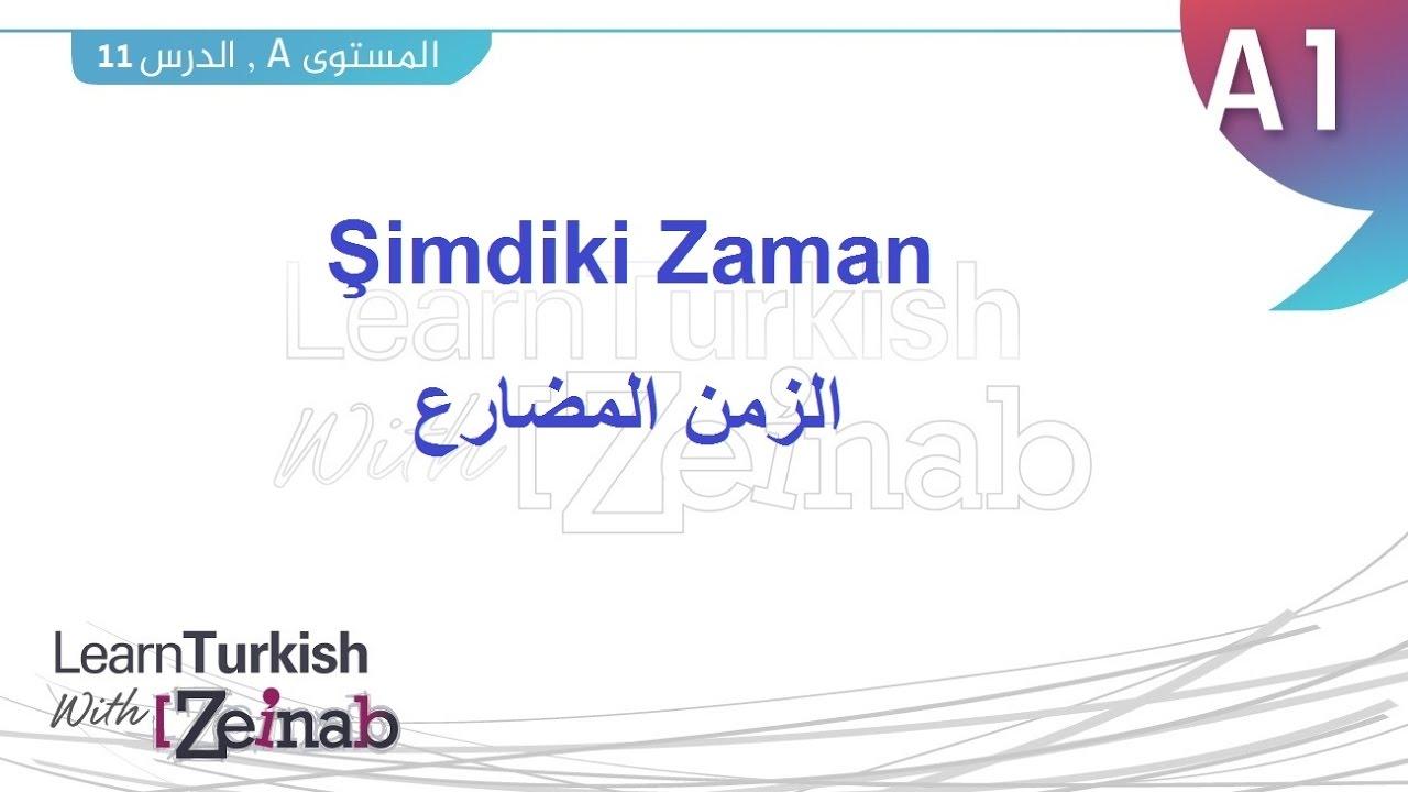تعلم التركية مع زينب - المستوى الأول - الزمن الحاضر - Şimdiki Zaman - الجزء الأول