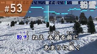 レミオロメンの冬人気曲「粉雪」のカラオケです! #53 粉雪 / レミオロ...