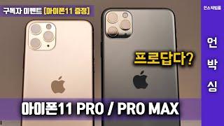 프로답다? 아이폰11 프로, 프로 맥스 언박싱! 간단 살펴보기! & 아이폰11 증정 구독자 이벤트!!
