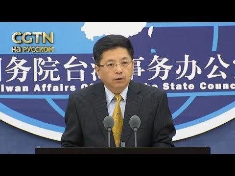 Китай предупредил тайваньских сепаратистов о дальнейших действиях