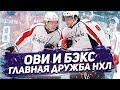 ОВЕЧКИН И БЭКСТРЕМ - ЛИДЕРЫ ВАШИНГТОН КЭПИТАЛС: ГЛАВНАЯ ДРУЖБА В НХЛ